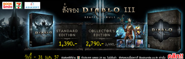 สั่งจอง Diablo 3 Reaper of Souls Collector